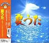 夏うた -サマー ソング コレクション- ベスト オブ ベスト DQCL-2018