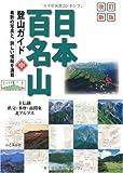 改訂新版 日本百名山登山ガイド 中