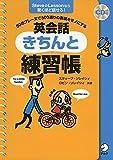 CD付 英会話きちんと練習帳