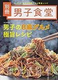 男子食堂別冊 男子のこだわりB級料理 (ベストムックシリーズ・28) [ムック] / ベストセラーズ (刊)