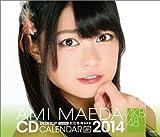 (卓上)AKB48 前田亜美 カレンダー 2014年