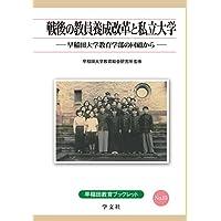 戦後の教員養成改革と私立大学:早稲田大学教育学部の回顧から (早稲田教育ブックレット)
