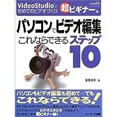 パソコンでビデオ編集 これならできるステップ10―VideoStudioで初めてのビデオづくり 超ビギナー編