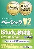 XMLマスター教科書 ベーシックV2 (XMLマスター教科書+iStudy)