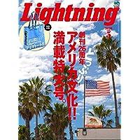 Lightning(ライトニング) 2020年5月号【特別付録:LNGオリジナルフリマトート】