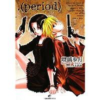 . (period) (一迅社文庫アイリス る 1-1)