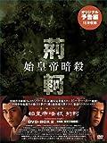 始皇帝暗殺 荊軻 DVD-BOXII