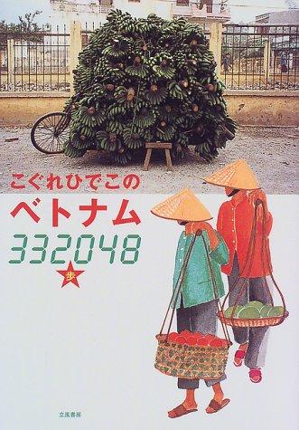 こぐれひでこのベトナム 332048歩の詳細を見る