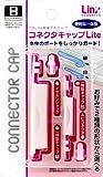 DS Lite用コネクタキャップ『コネクタキャップLite』