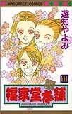 福家堂本舗 (11) (マーガレットコミックス (3255))
