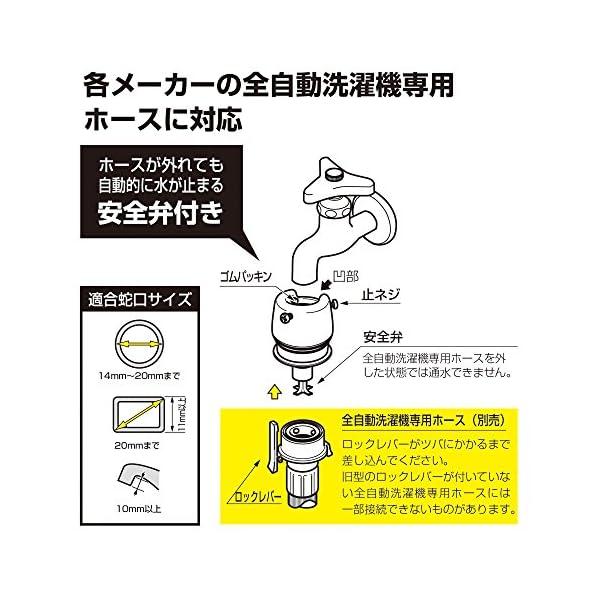 タカギ(takagi) 全自動洗濯機用蛇口ニッ...の紹介画像2