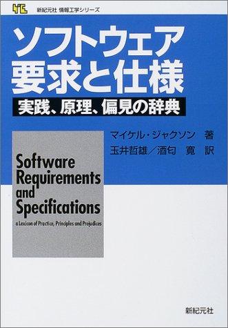ソフトウェア要求と仕様―実践、原理、偏見の辞典 (新紀元社情報工学シリーズ)の詳細を見る