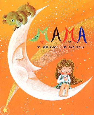 MAMA (愛ことばシリーズ)