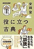 NHK出版 学びのきほん 役に立つ古典 (教養・文化シリーズ NHK出版学びのきほん) 画像