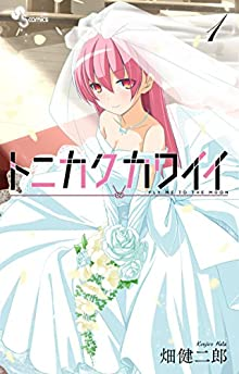 [畑健二郎] トニカクカワイイ 第01巻+第09-24話