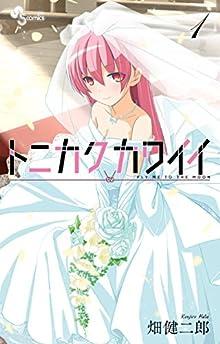 トニカクカワイイ(1) (少年サンデーコミックス)
