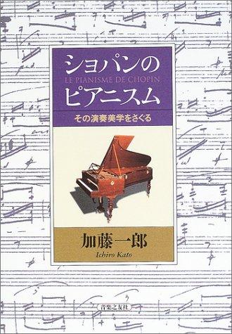 ショパンのピアニスム―その演奏美学をさぐる