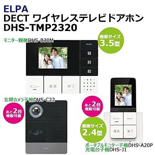 ELPA DECT ワイヤレステレビドアホン フルセット D...