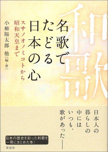 名歌でたどる日本の心―スサノオノミコトから昭和天皇まで