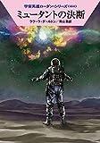ミュータントの決断 (ハヤカワ文庫 SF ロ 1-484 宇宙英雄ローダン・シリーズ 484)