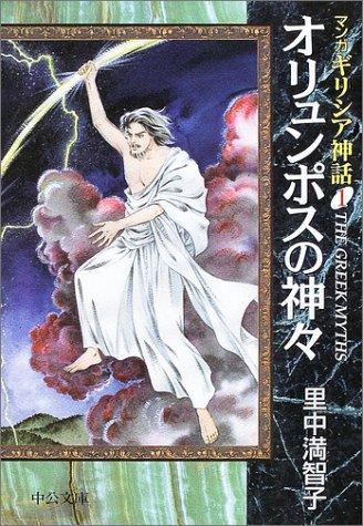 オリュンポスの神々―マンガ・ギリシア神話〈1〉 (中公文庫)の詳細を見る