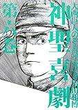 神聖喜劇〈第6巻〉