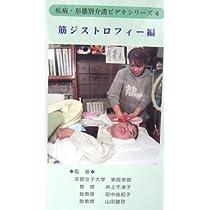 疾病・形態別介護ヒ゛テ゛オシリース゛ 第4巻 筋ジストロフィー編 [DVD]