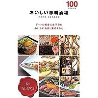 おいしい那覇酒場100 OKINAWA100SERIES
