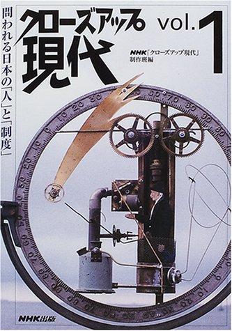 クローズアップ現代〈vol.1〉問われる日本の「人」と「制度」