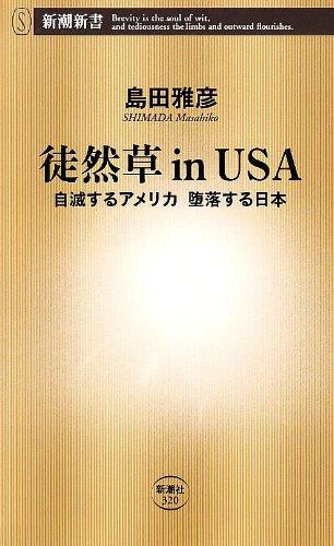徒然草in USA―自滅するアメリカ堕落する日本 (新潮新書)