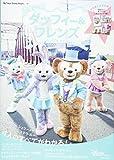 大好き! ダッフィー&フレンズ (My Tokyo Disney Resort)