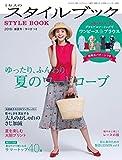 ミセスのスタイルブック 2018年 盛夏号 (雑誌) 画像