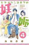 ヒヤマケンタロウの妊娠 分冊版(4) (BE・LOVEコミックス)