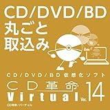 CD革命/Virtual Ver.14 ダウンロード版 [ダウンロード]