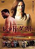 ヒラリー・スワンク IN レッド・ダスト[DVD]