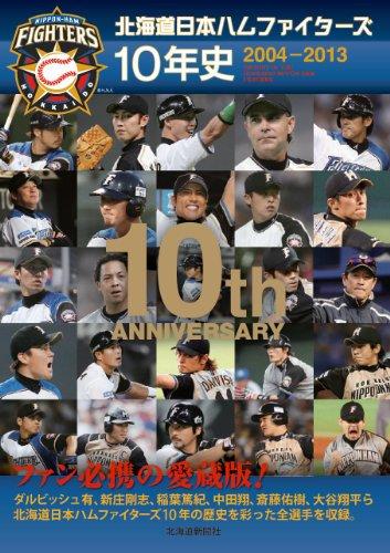 北海道日本ハムファイターズ10年史 2004-2013