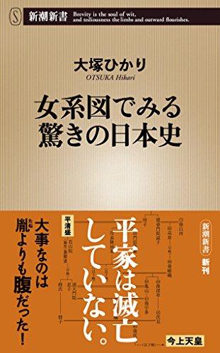女系図でみる驚きの日本史 (新潮新書)の詳細を見る