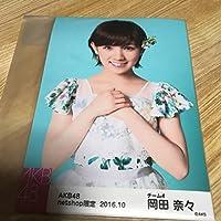 AKB48 岡田奈々 個別写真 生写真 net shop限定 2016.10