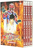 ファイヤーレオン 第1シーズン DVD-BOX[DVD]