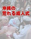 沖縄の荒れる成人式2013