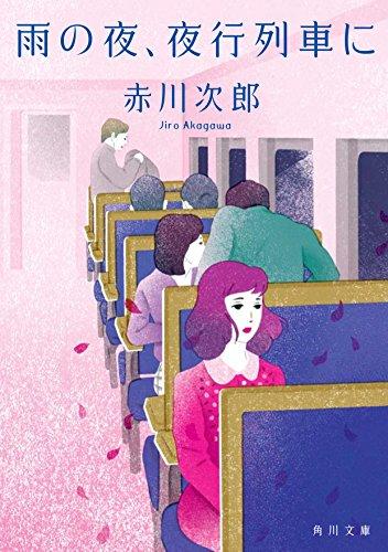 雨の夜、夜行列車に (角川文庫)の詳細を見る