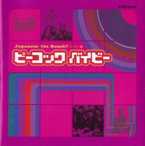 ピーコック・ベイビー Japanese 70s Bomb!! ビクター編