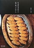 料理教室森田の菜食ごはん 画像