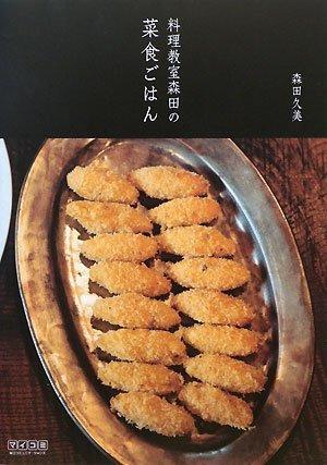 料理教室森田の菜食ごはん