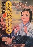 不成仏霊童女 / 花輪 和一 のシリーズ情報を見る