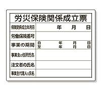 法令許可票「労災保険関係成立票」