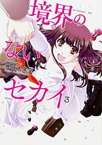 境界のないセカイ (3) (カドカワコミックス・エース)