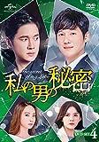 私の男の秘密 DVD-SET4[DVD]