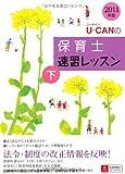 2011年版U-CANの保育士速習レッスン(下) (ユーキャンの資格試験シリーズ)