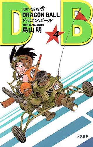 DRAGON BALL 4 (ジャンプコミックス)の詳細を見る